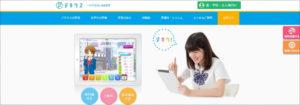 通信教育デキタス公式ホームページ